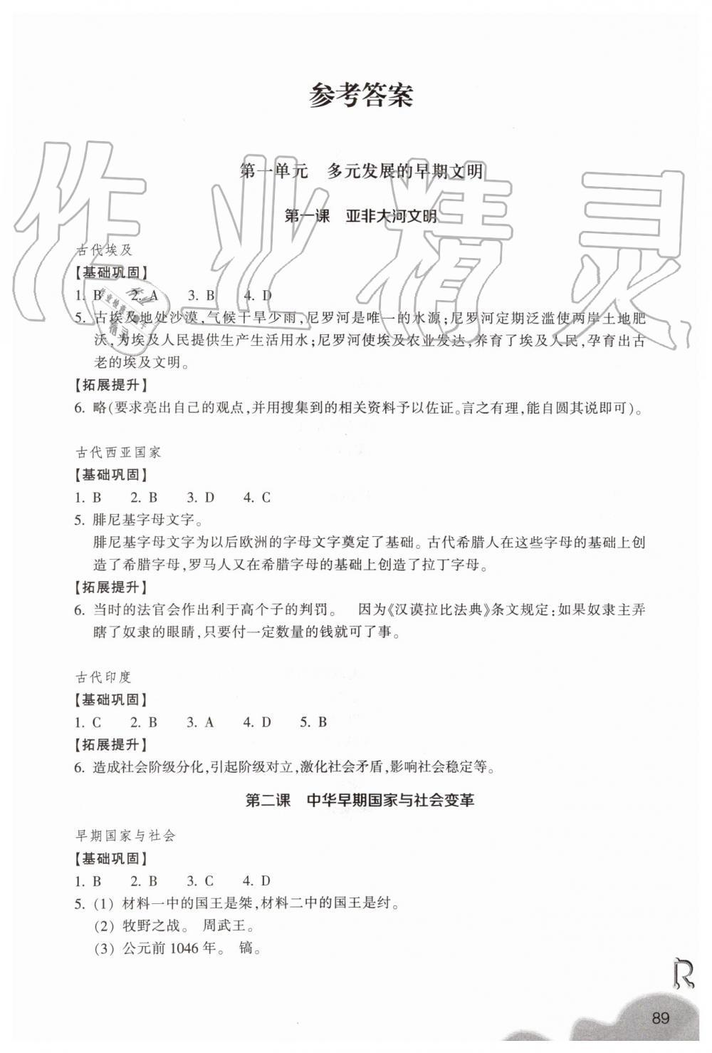 2019年作業本八年級歷史與社會上冊人教版浙江教育出版社第1頁