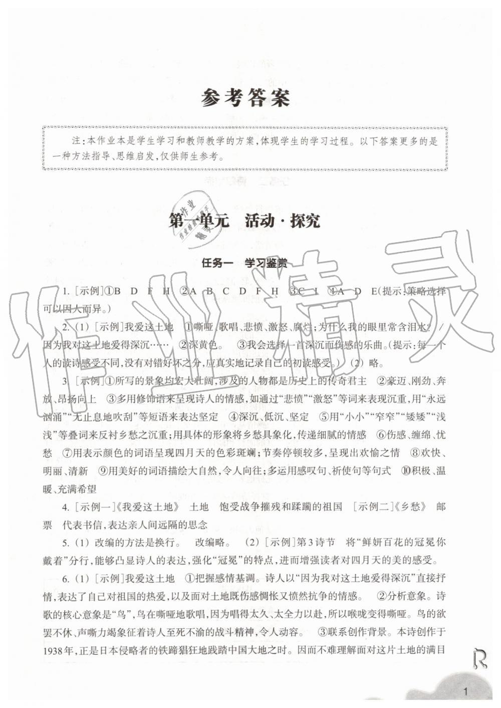 2019年作業本九年級語文上冊人教版浙江教育出版社第1頁