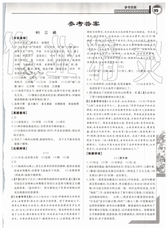 2019年励耘书业古诗文阶梯训练八年级上册人教版第1页