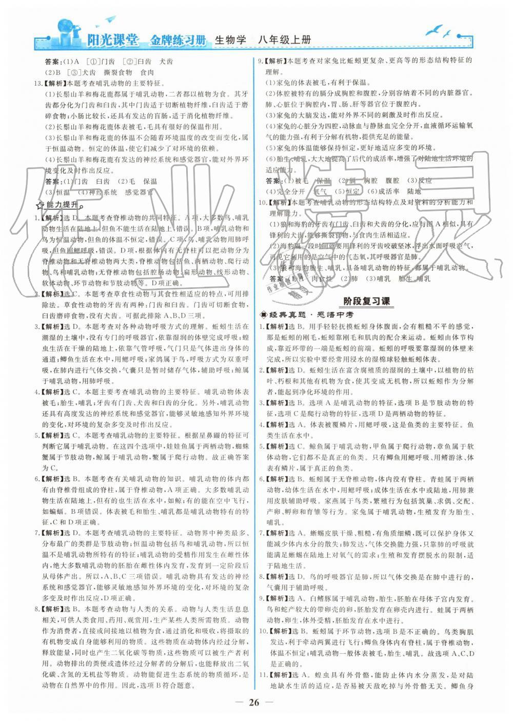 2019年阳光课堂金牌练习册八年级生物学上册人教版第10页
