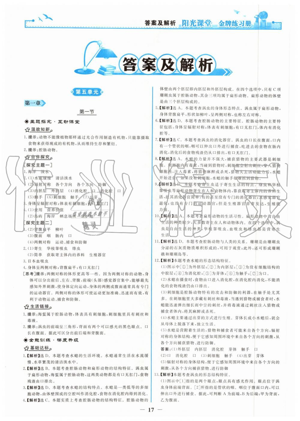2019年阳光课堂金牌练习册八年级生物学上册人教版第1页