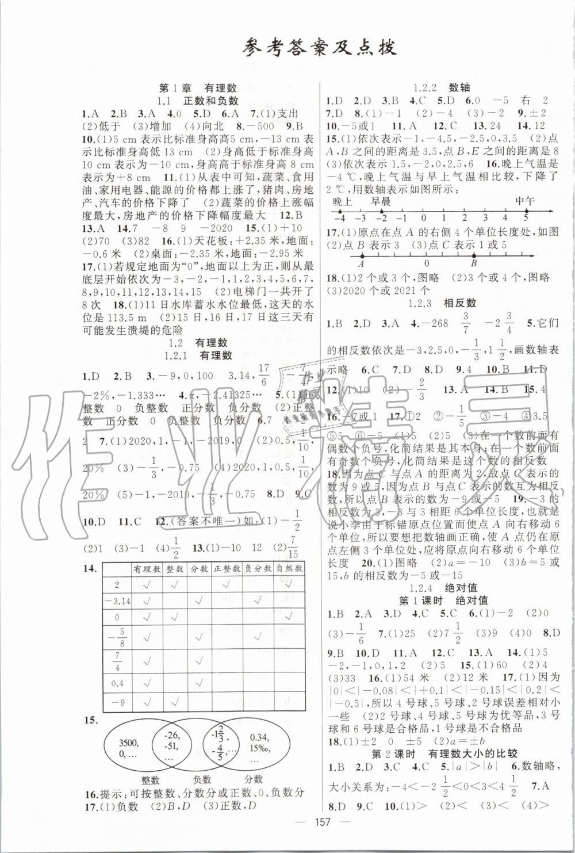 2019年原创新课堂七年级数学上册人教版第1页