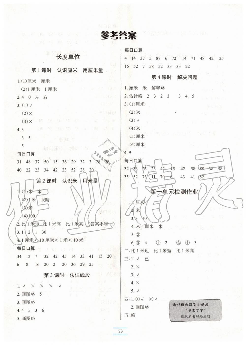 2019年长江全能学案优质课堂课堂作业二年级数学上册人教版第1页