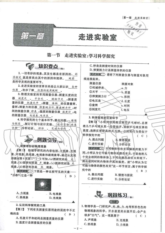 2019年天府前沿课时同步培优训练八年级物理上册教科版第1页