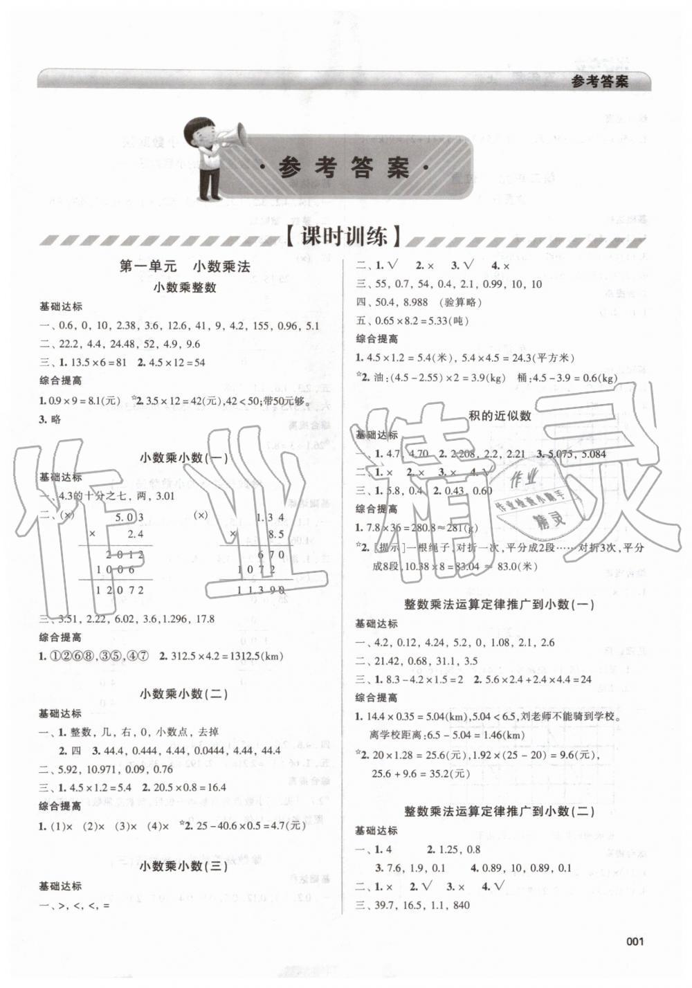 2019年学习质量监测五年级数学上册人教版第1页