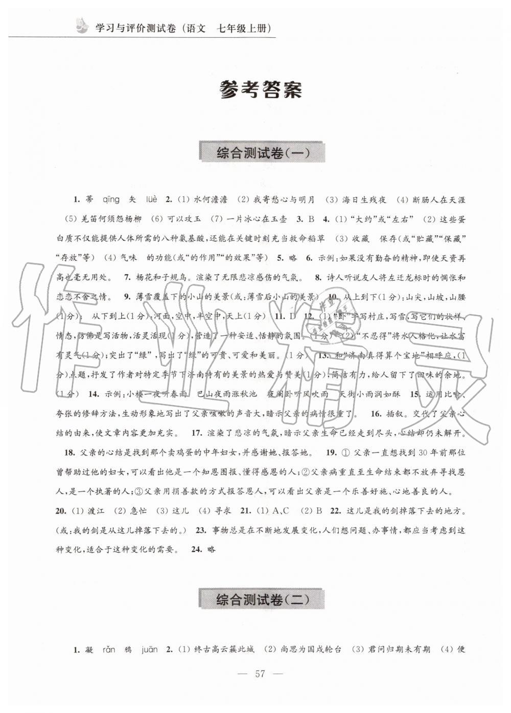 2019年学习与评价测试卷七年级语文上册人教版江苏教育出版社第1页