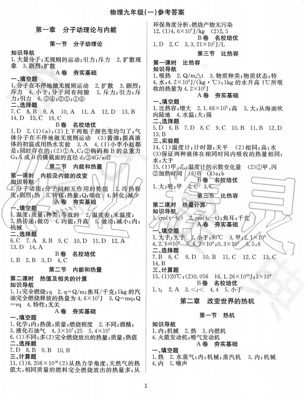 2019年育才金典九年級物理全一冊教科版第1頁