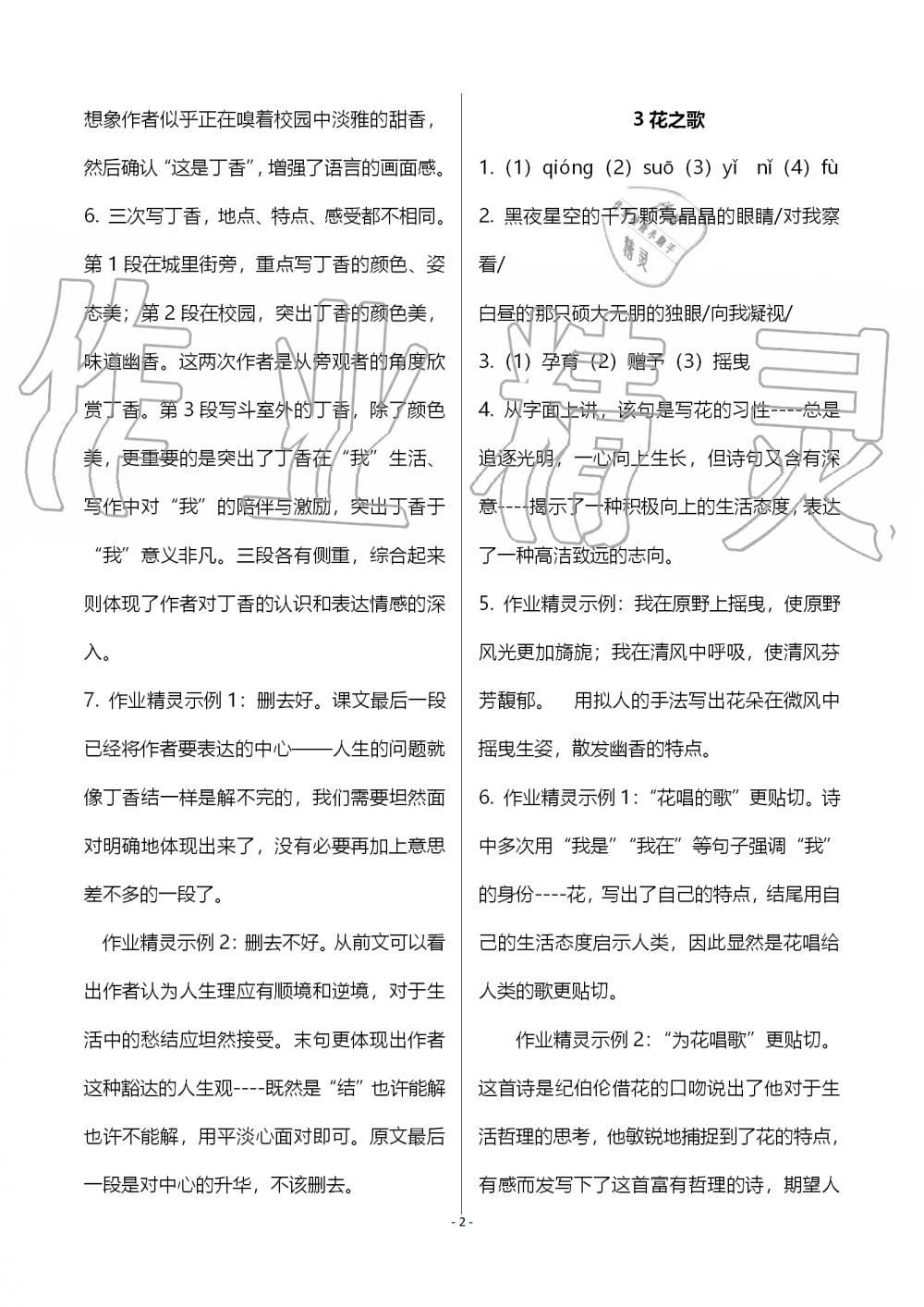 2019年语文练习部分六年级第一学期人教版五四制第2页