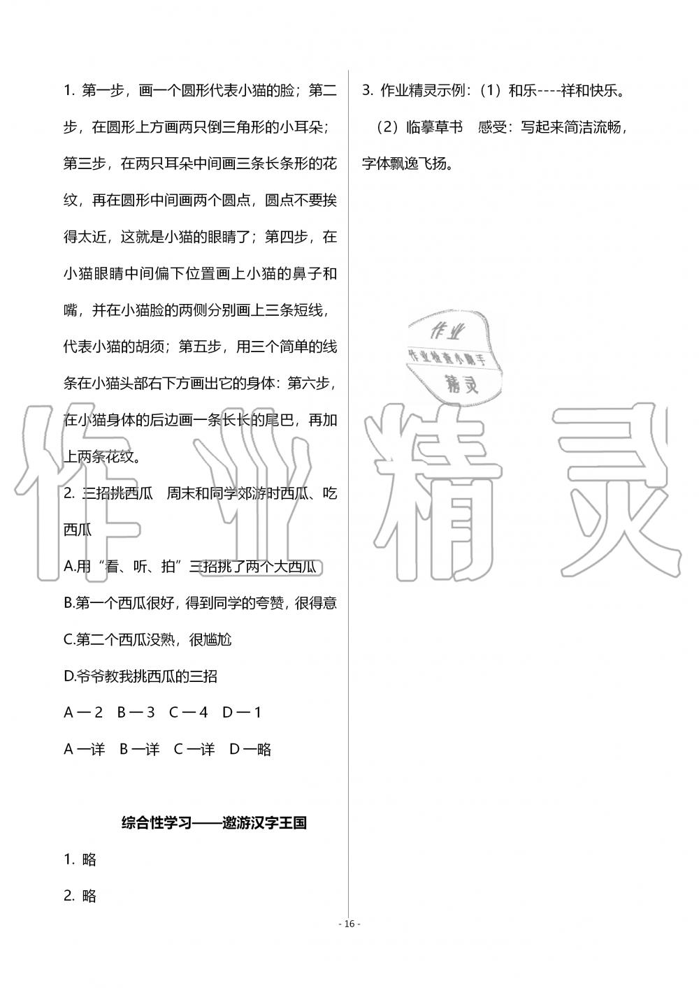 2019年语文练习部分六年级第一学期人教版五四制第16页