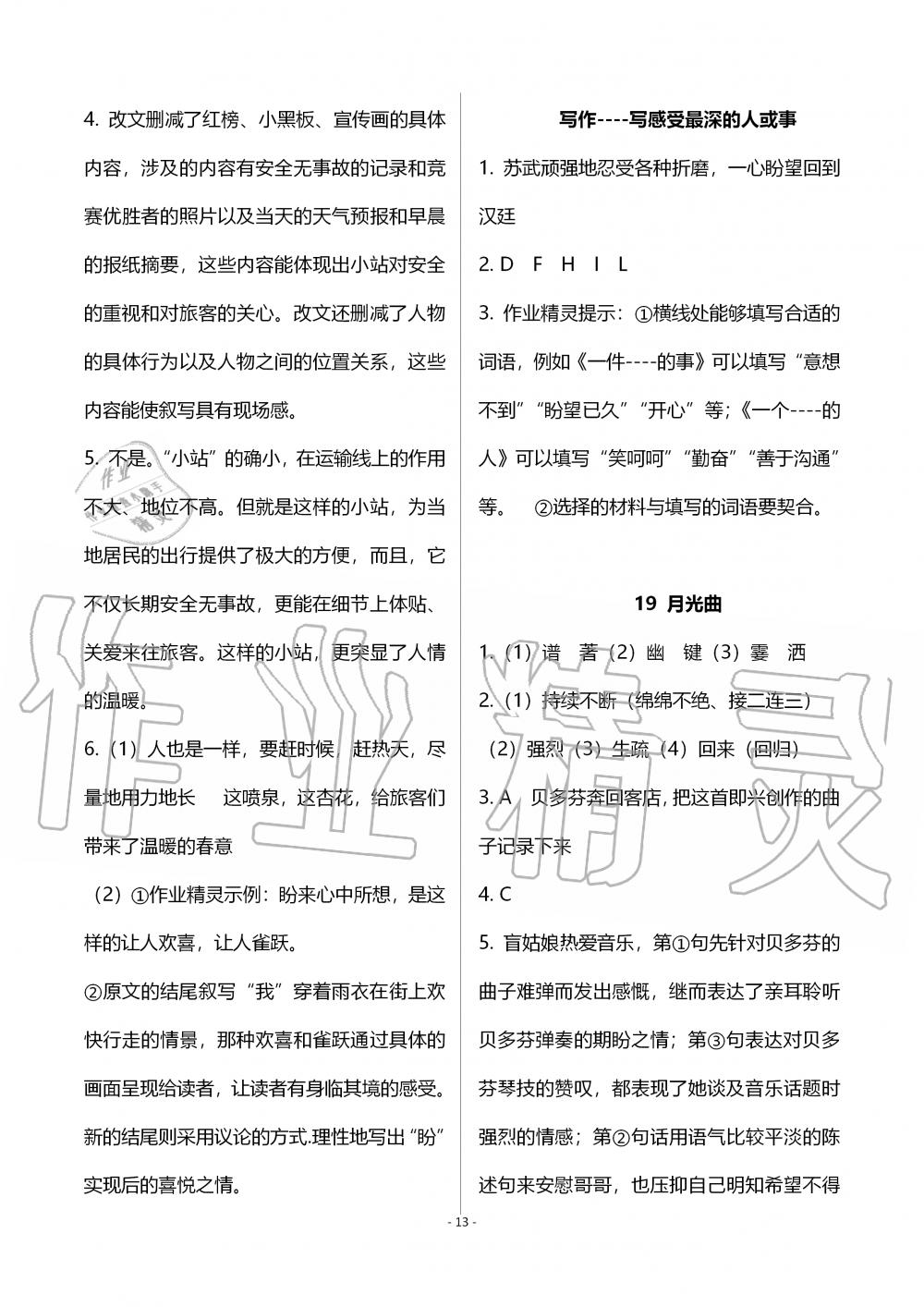 2019年语文练习部分六年级第一学期人教版五四制第13页