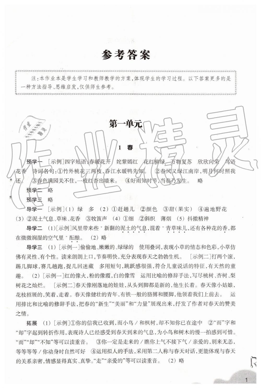 2019年作業本七年級語文上冊人教版浙江教育出版社第1頁