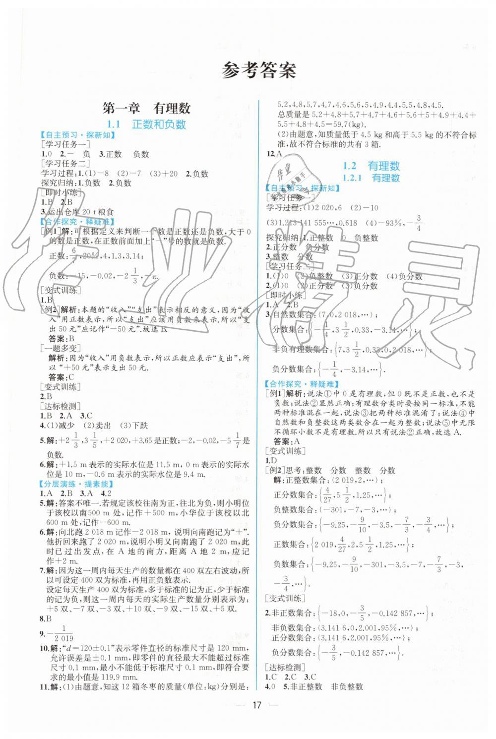 2019年同步學歷案課時練七年級數學上冊人教版第1頁