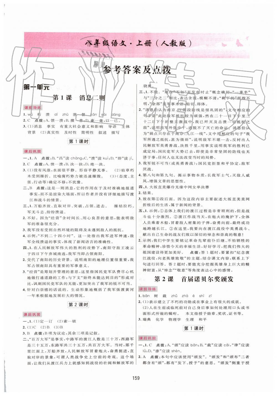 2019年三维数字课堂八年级语文上册人教版第1页