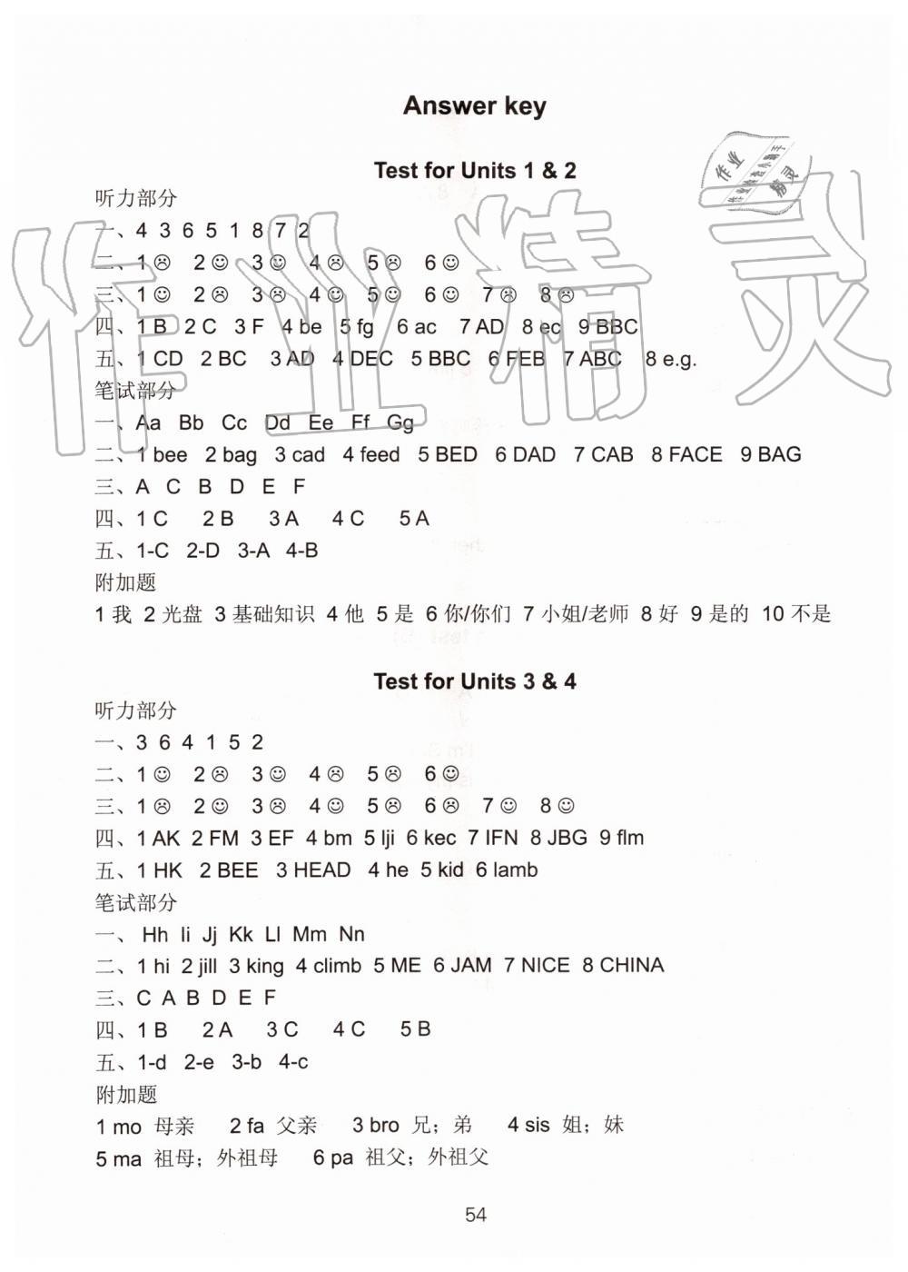 2019年课课练小学人人中彩票安卓活页卷三年级上册译林版第1页