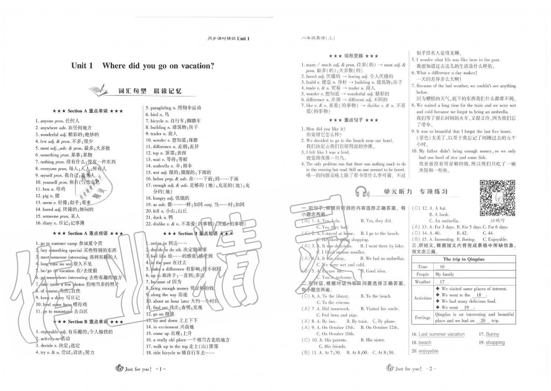 2019年蓉城優課堂給力A加八年級英語上冊人教版第1頁