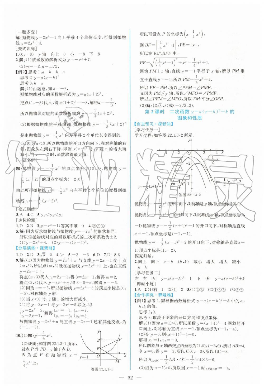 2019年同步学历案课时练九年级数学上册人教版第8页