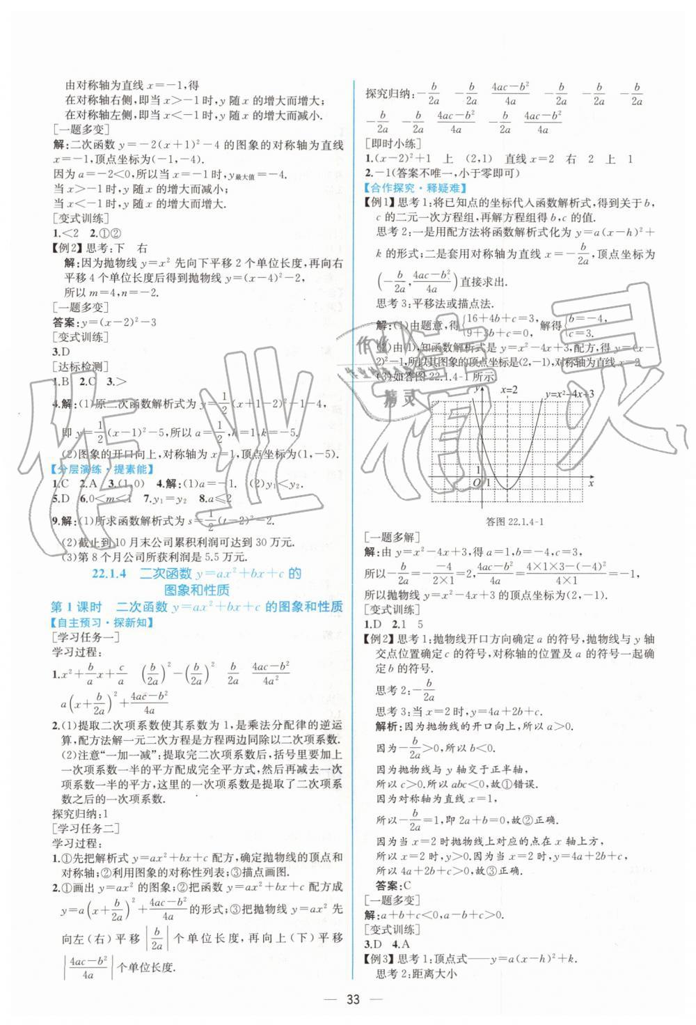 2019年同步学历案课时练九年级数学上册人教版第9页