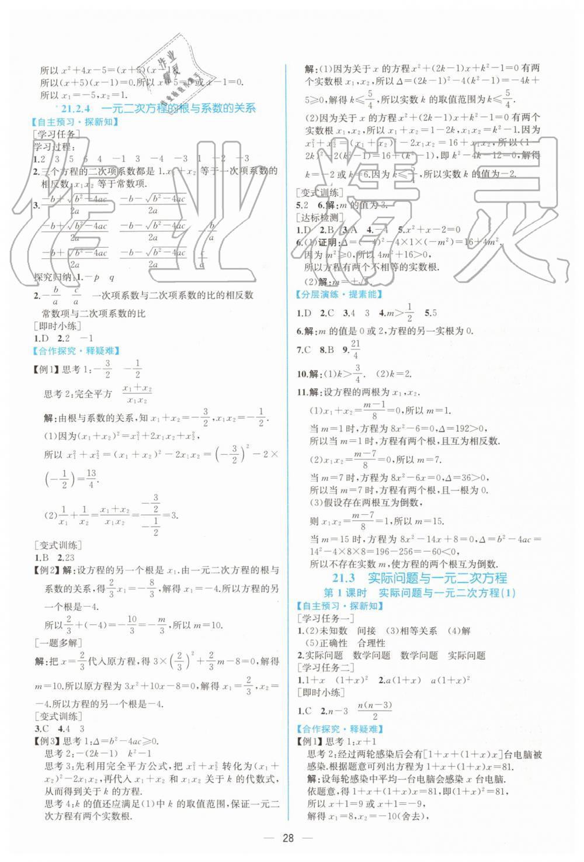 2019年同步学历案课时练九年级数学上册人教版第4页