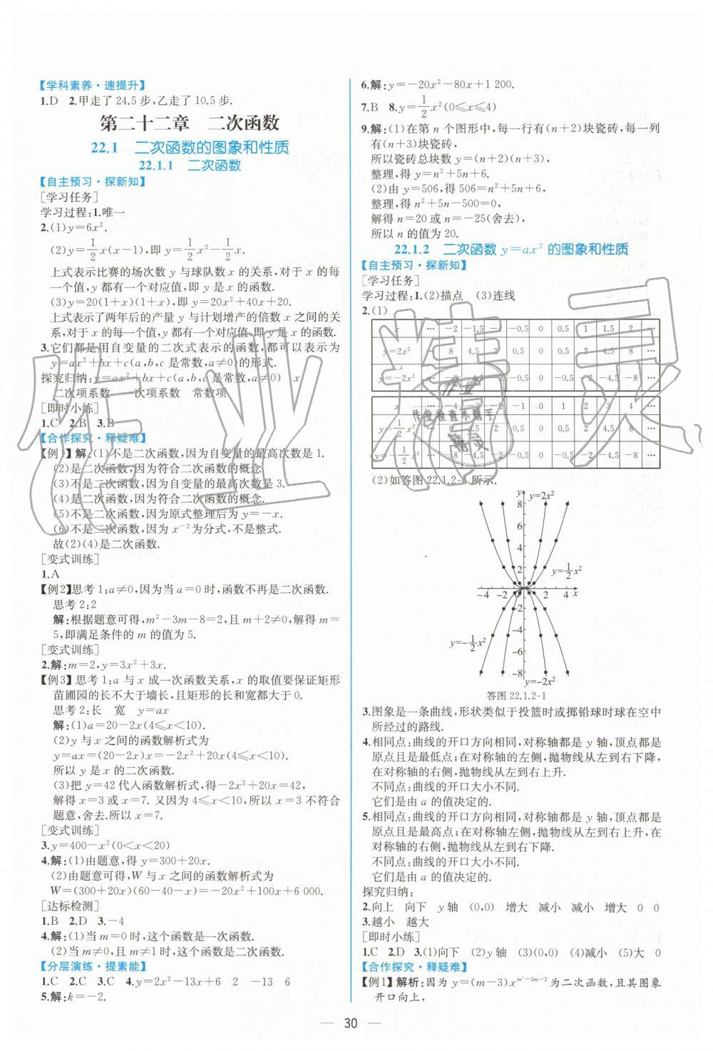2019年同步学历案课时练九年级数学上册人教版第6页
