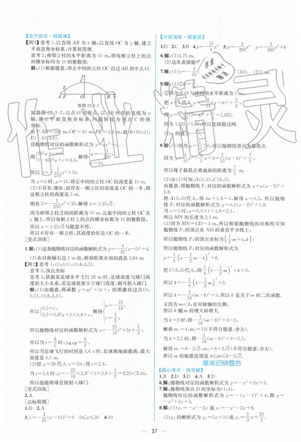 2019年同步学历案课时练九年级数学上册人教版第13页