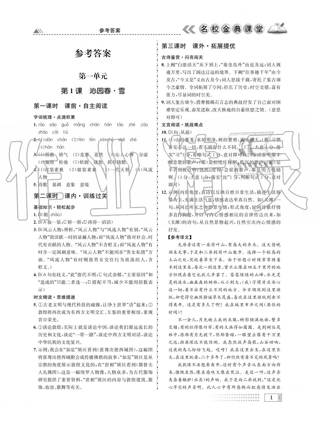 2019年名校金典課堂九年級語文全一冊人教版成都專版第1頁