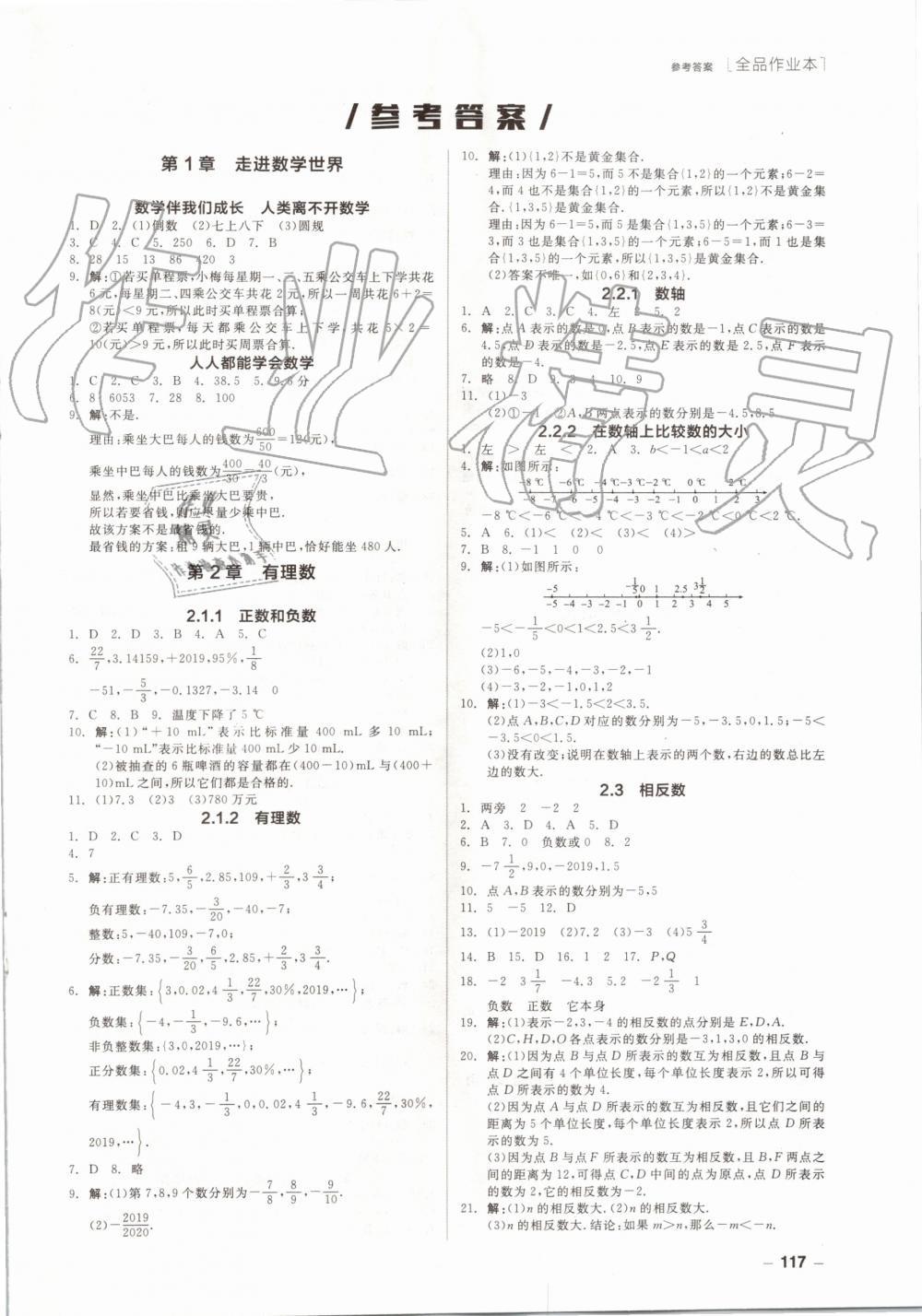 2019年全品作业本七年级数学上册华师大版第1页