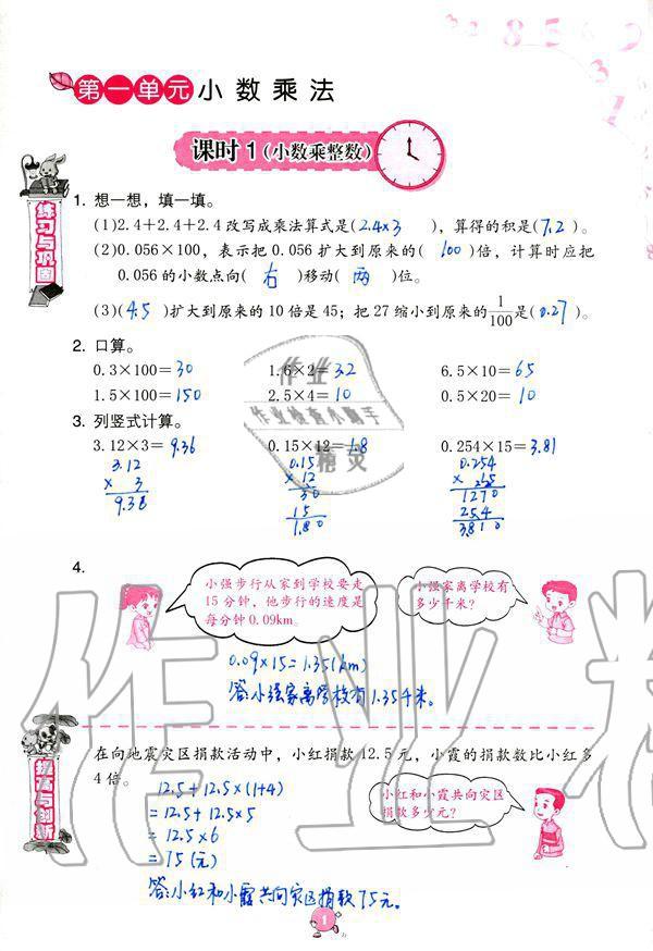2019年数学学习与巩固五年级上册人教版第1页
