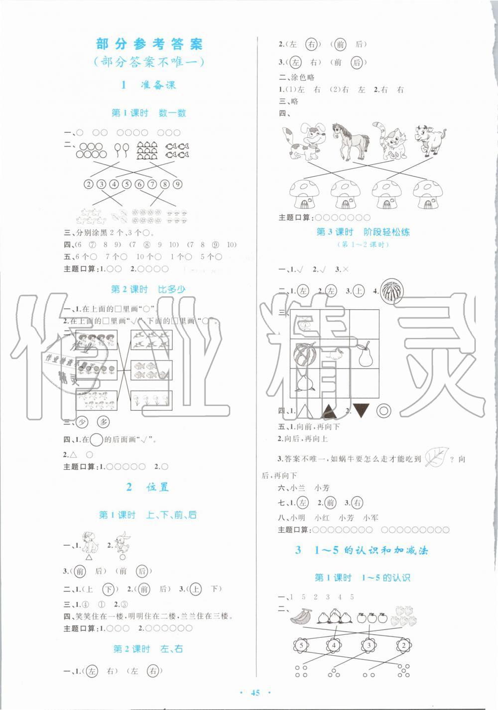 2019年小学同步学习目标与检测一年级数学上册人教版第1页