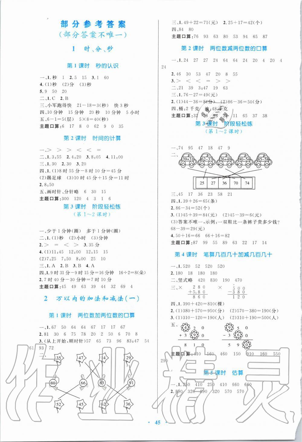 2019年小学同步学习目标与检测三年级数学上册人教版第1页