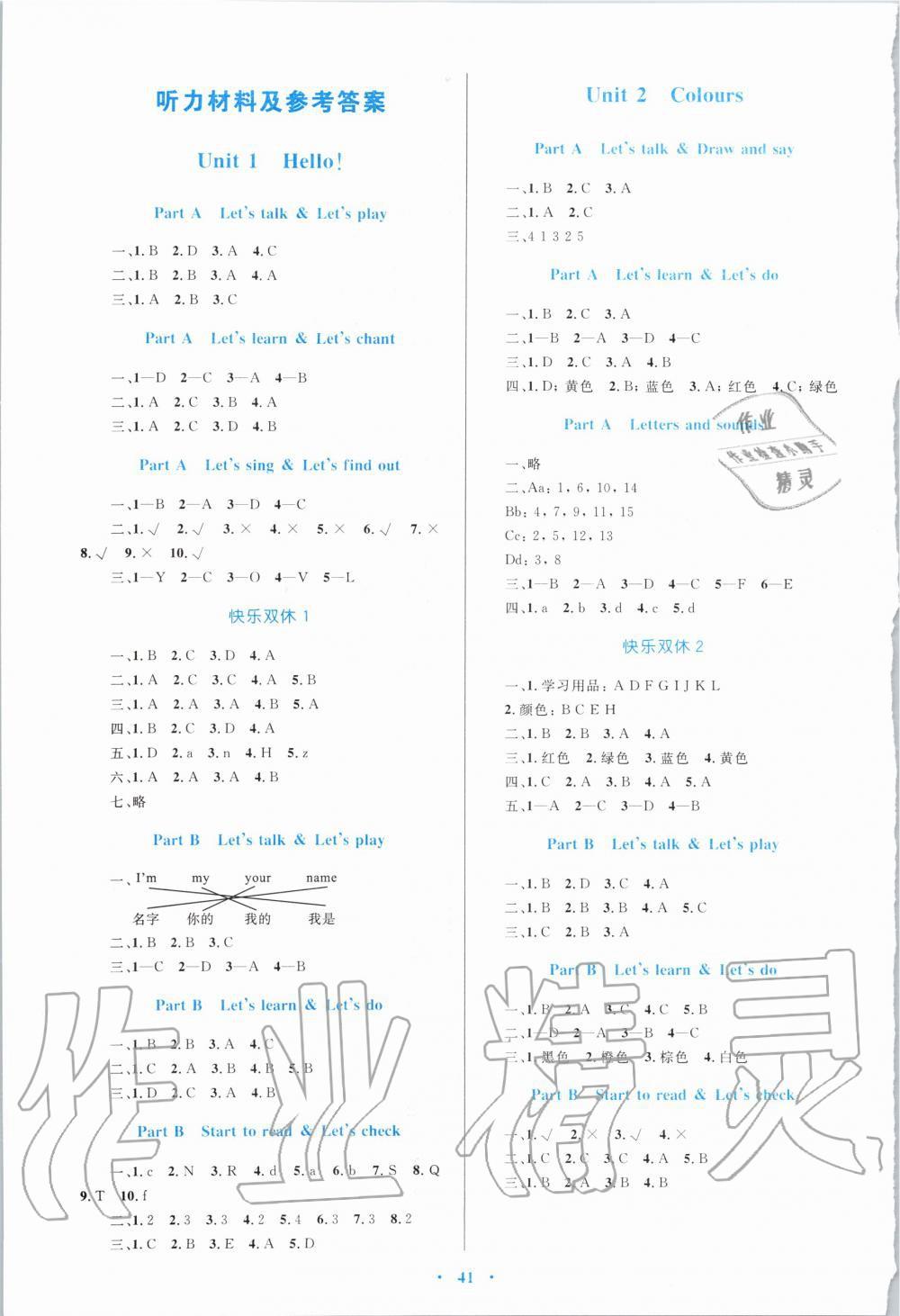 2019年小学同步学习目标与检测三年级英语上册人教版第1页