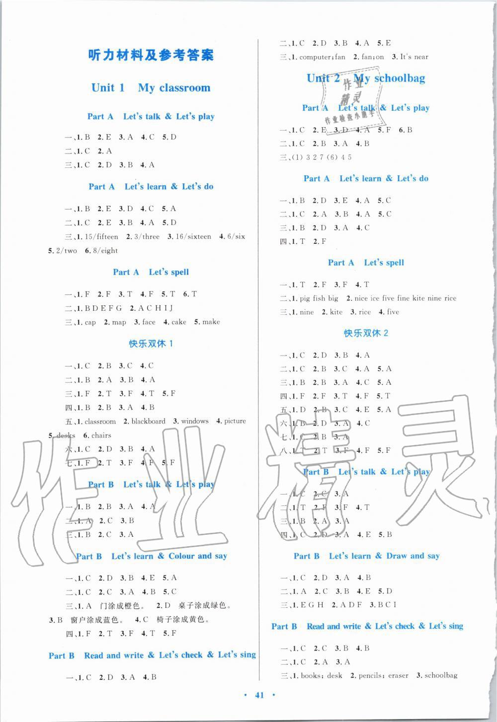2019年小学同步学习目标与检测四年级英语上册人教版第1页