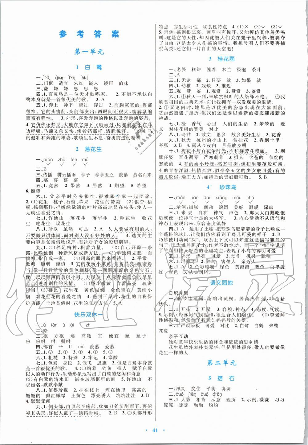 2019年小学同步学习目标与检测五年级语文上册人教版第1页