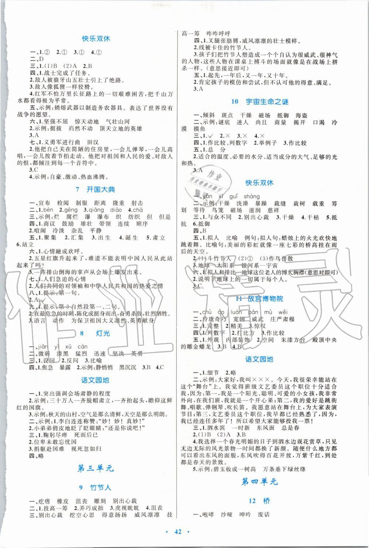 2019年小学同步学习目标与检测六年级语文上册人教版第2页