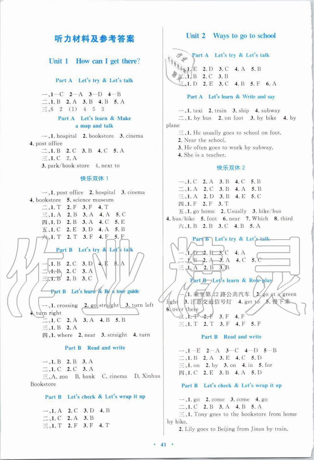 2019年小学同步学习目标与检测六年级英语上册人教版第1页