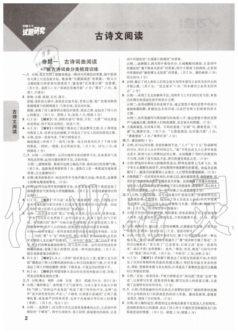2019年萬唯中考試題研究九年級語文全一冊北京專版第1頁