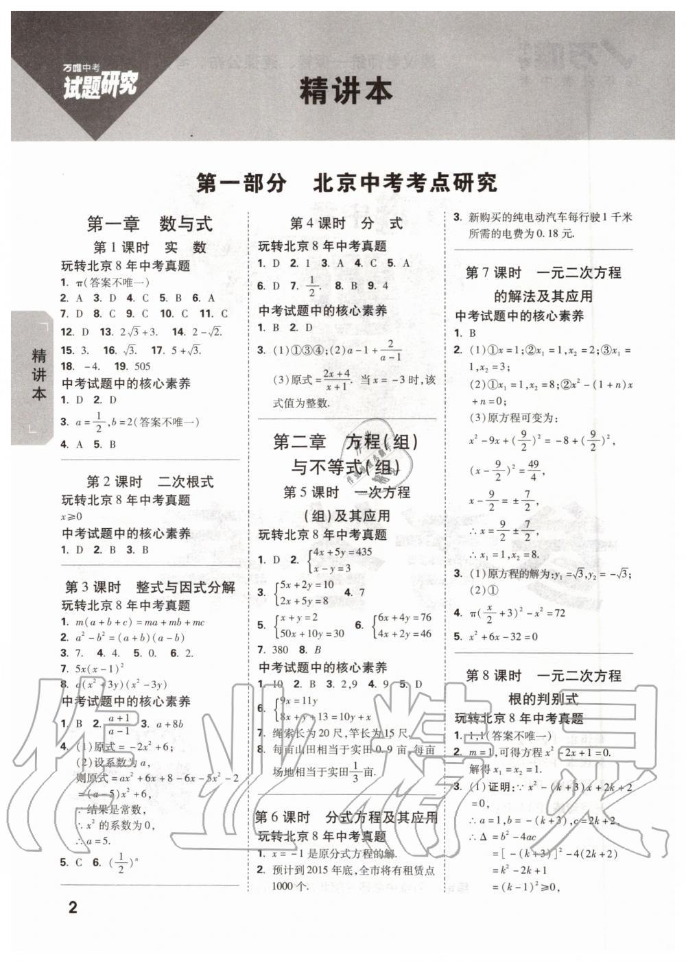 2019年萬唯中考試題研究九年級數學全一冊北京專版第1頁