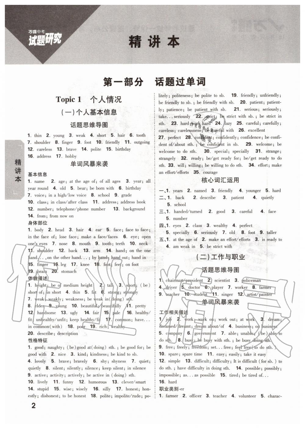 2019年萬唯中考試題研究九年級英語全一冊北京專版第1頁