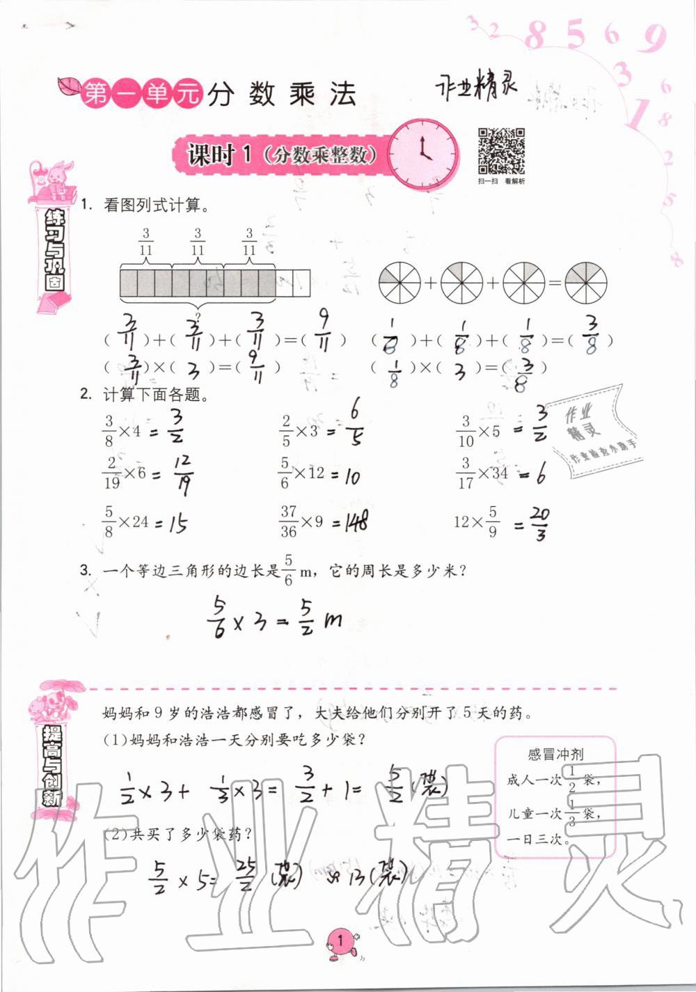2019年学习与巩固六年级数学上册人教版第1页