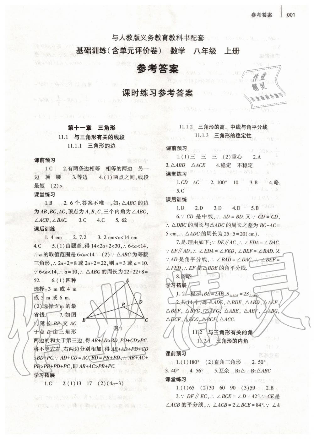 2019年基礎訓練八年級數學上冊人教版河南專版大象出版社第1頁