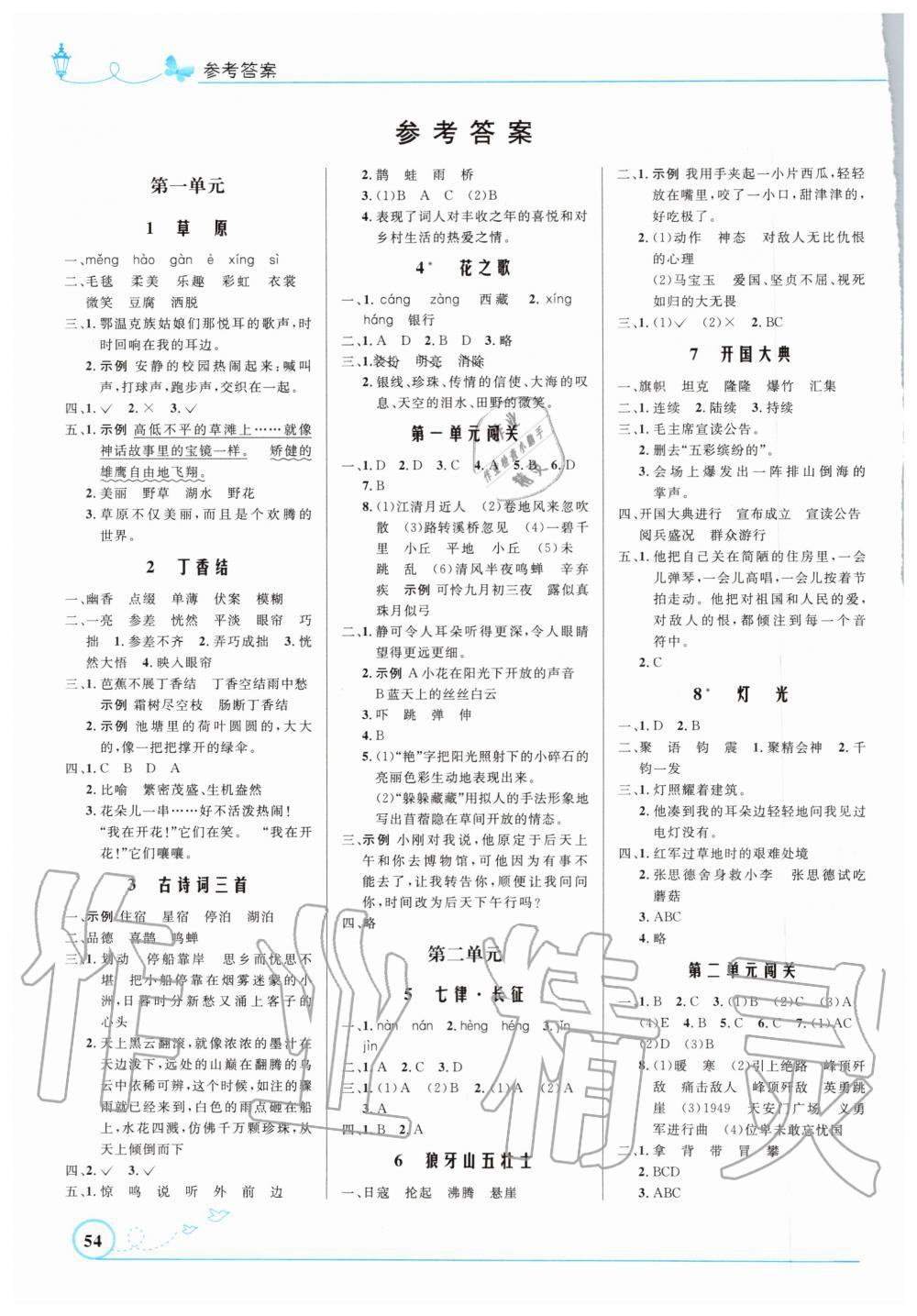 六年级上册优化设计语文