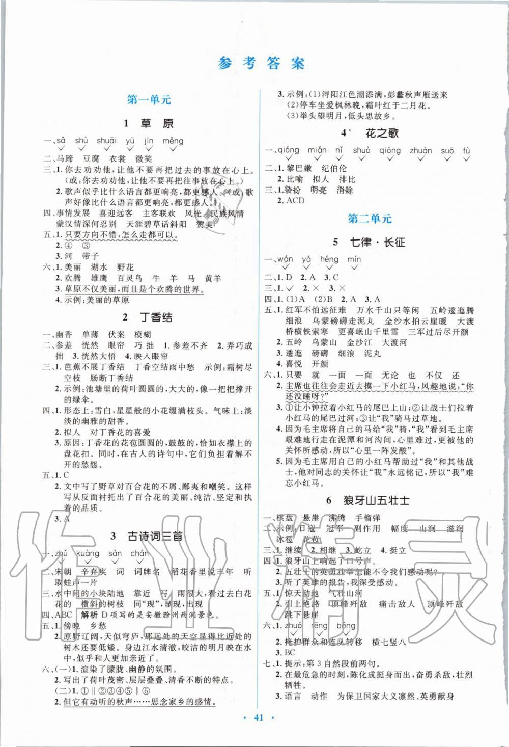 2019年人教金學典同步解析與測評學考練六年級語文上冊人教版第1頁