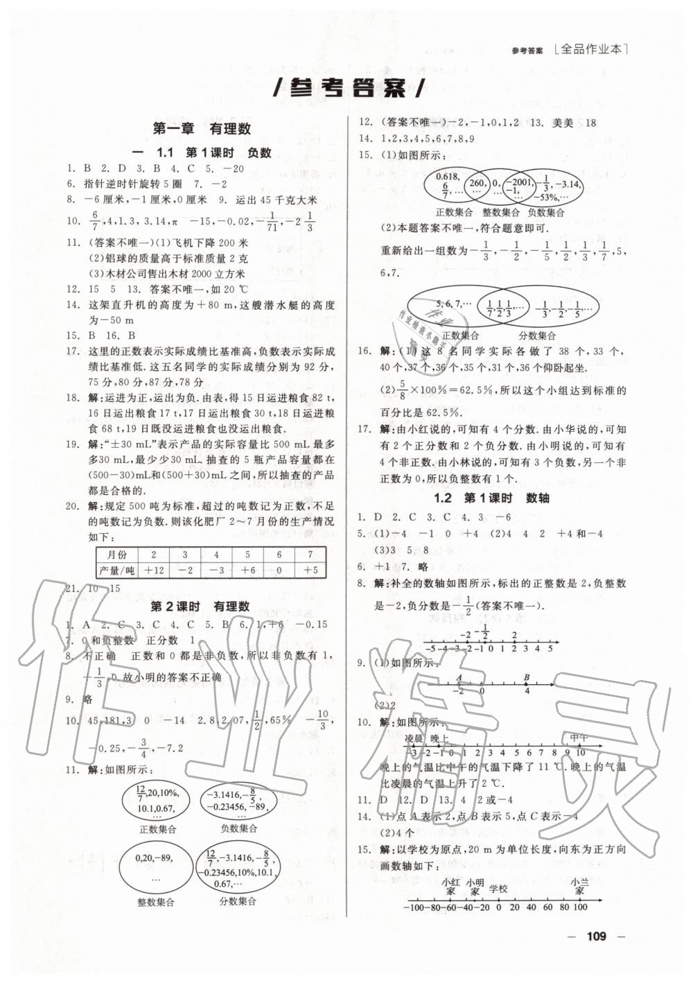 2019年全品作业本七年级数学上册北京课改版第1页