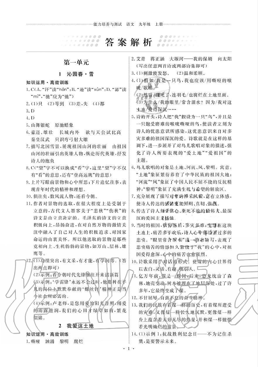 2019年能力培养与测试九年级语文上册人教版第1页