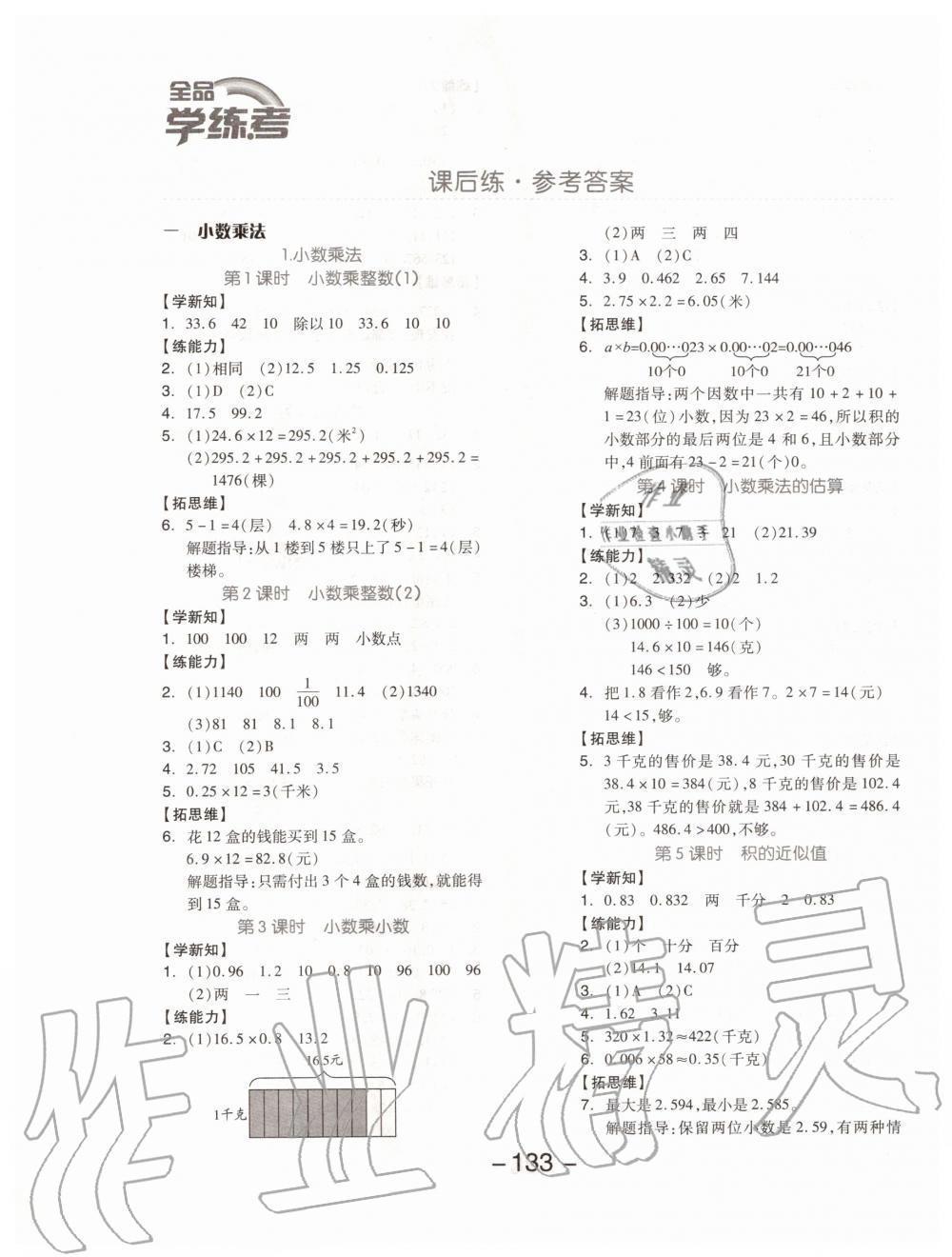 2019年全品学练考五年级数学上册北京版第1页