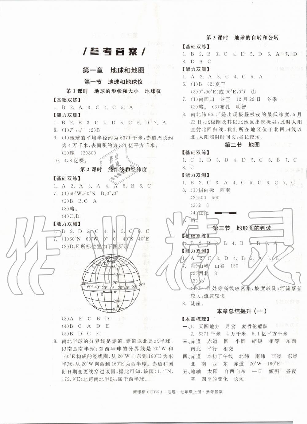 2019年全品作业本七年级地理上册中图版第1页