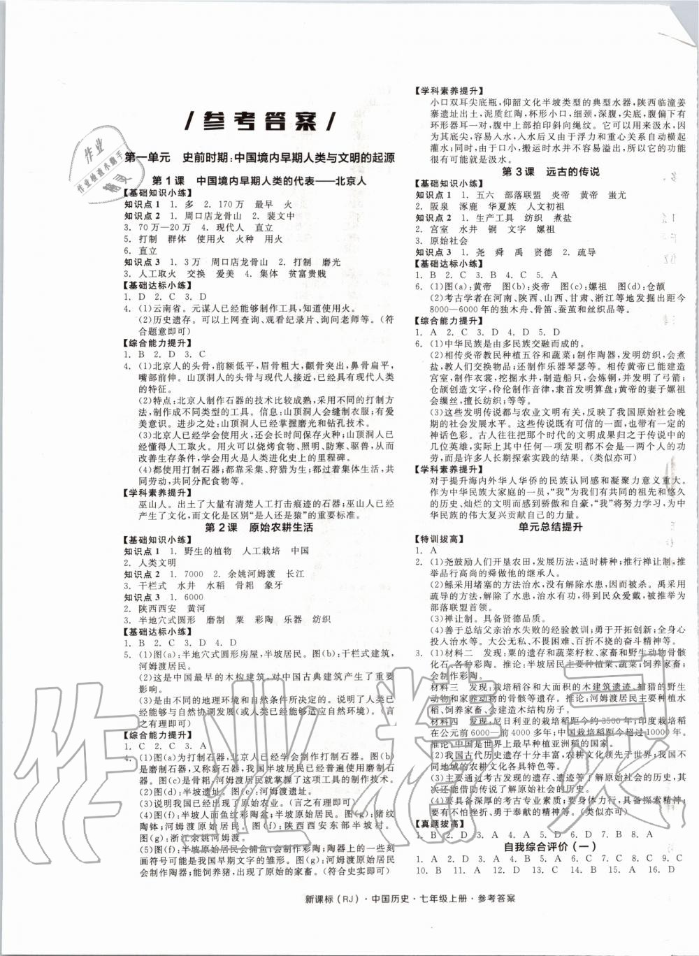 2019年全品作业本七年级中国历史上册人教版第1页