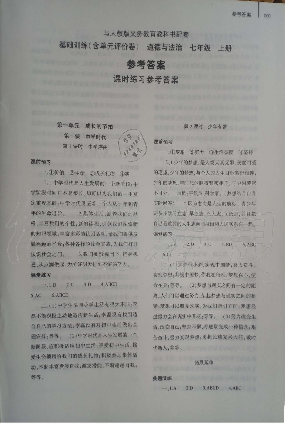 2019年基础训练七年级道德与法治上册人教版大象出版社第1页