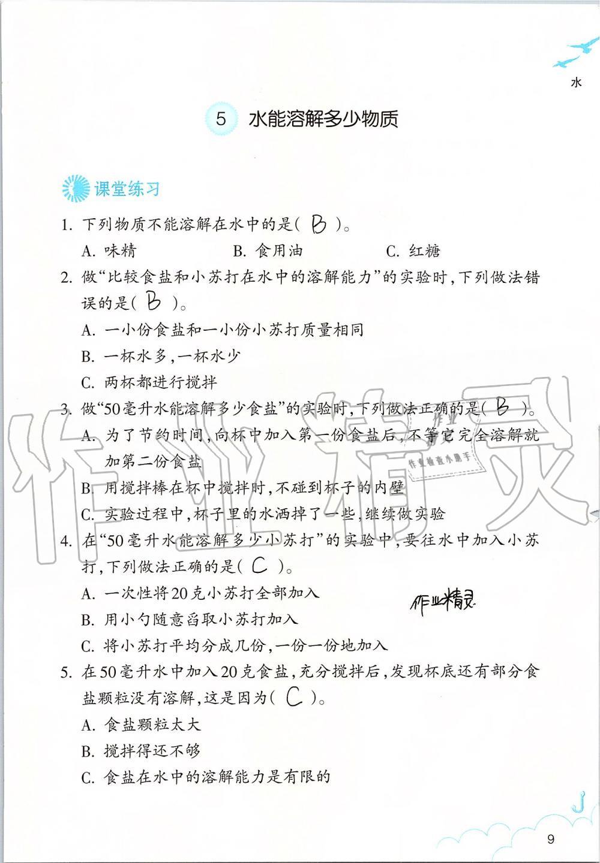 2019年科学作业本三年级上册教科版浙江教育出版社第9页