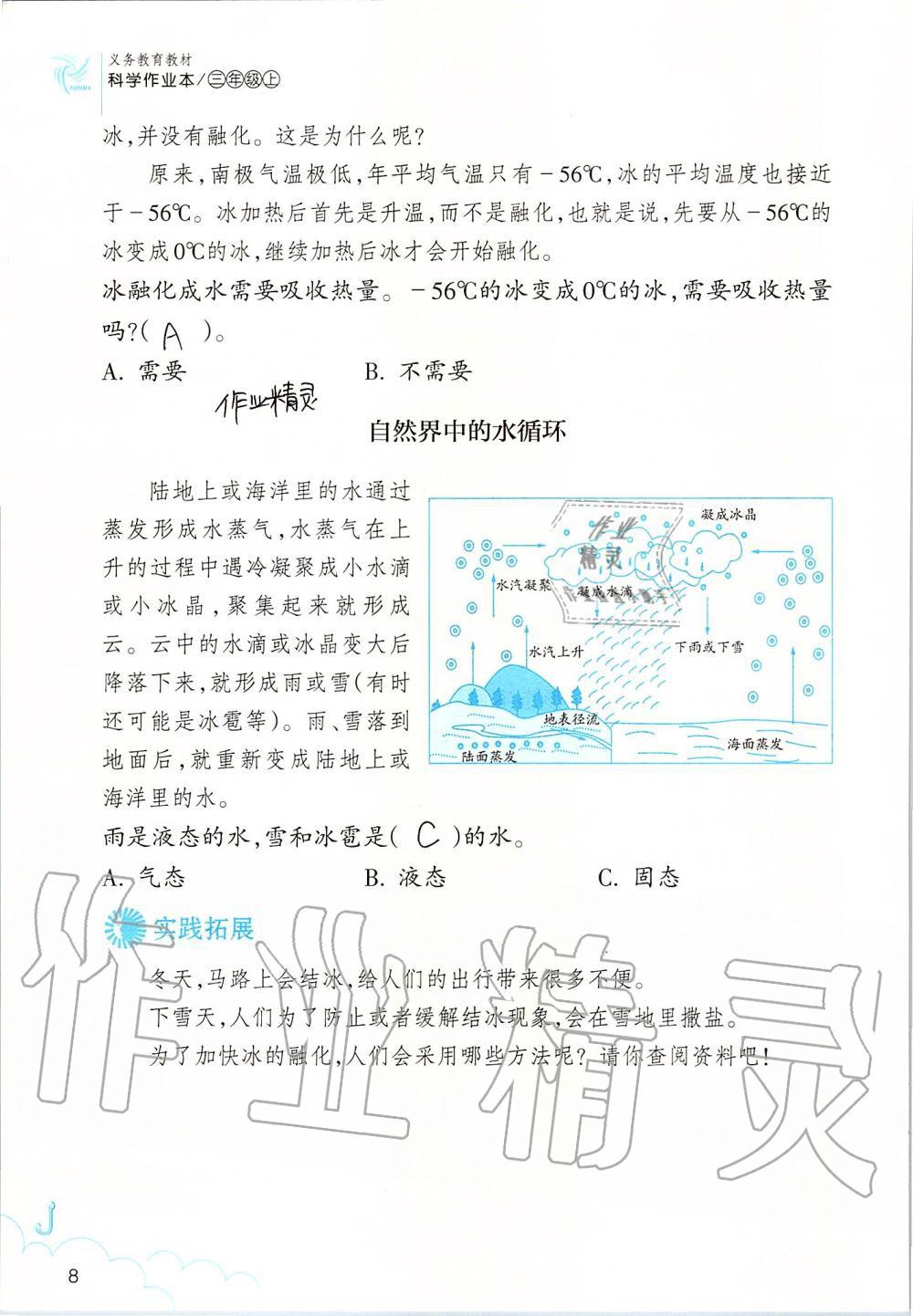 2019年科学作业本三年级上册教科版浙江教育出版社第8页