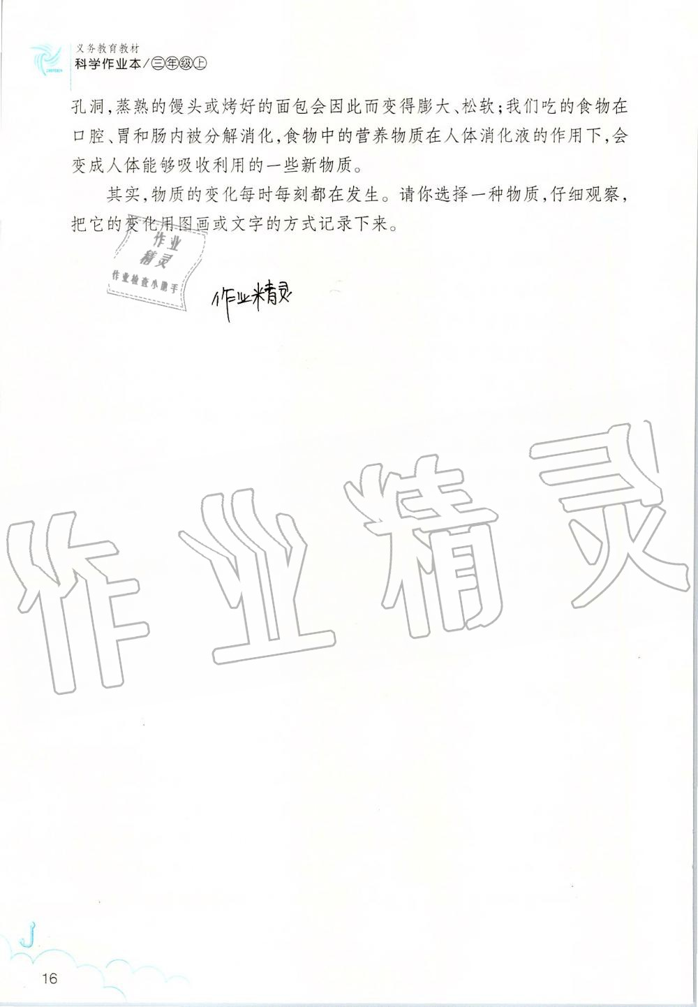 2019年科学作业本三年级上册教科版浙江教育出版社第16页